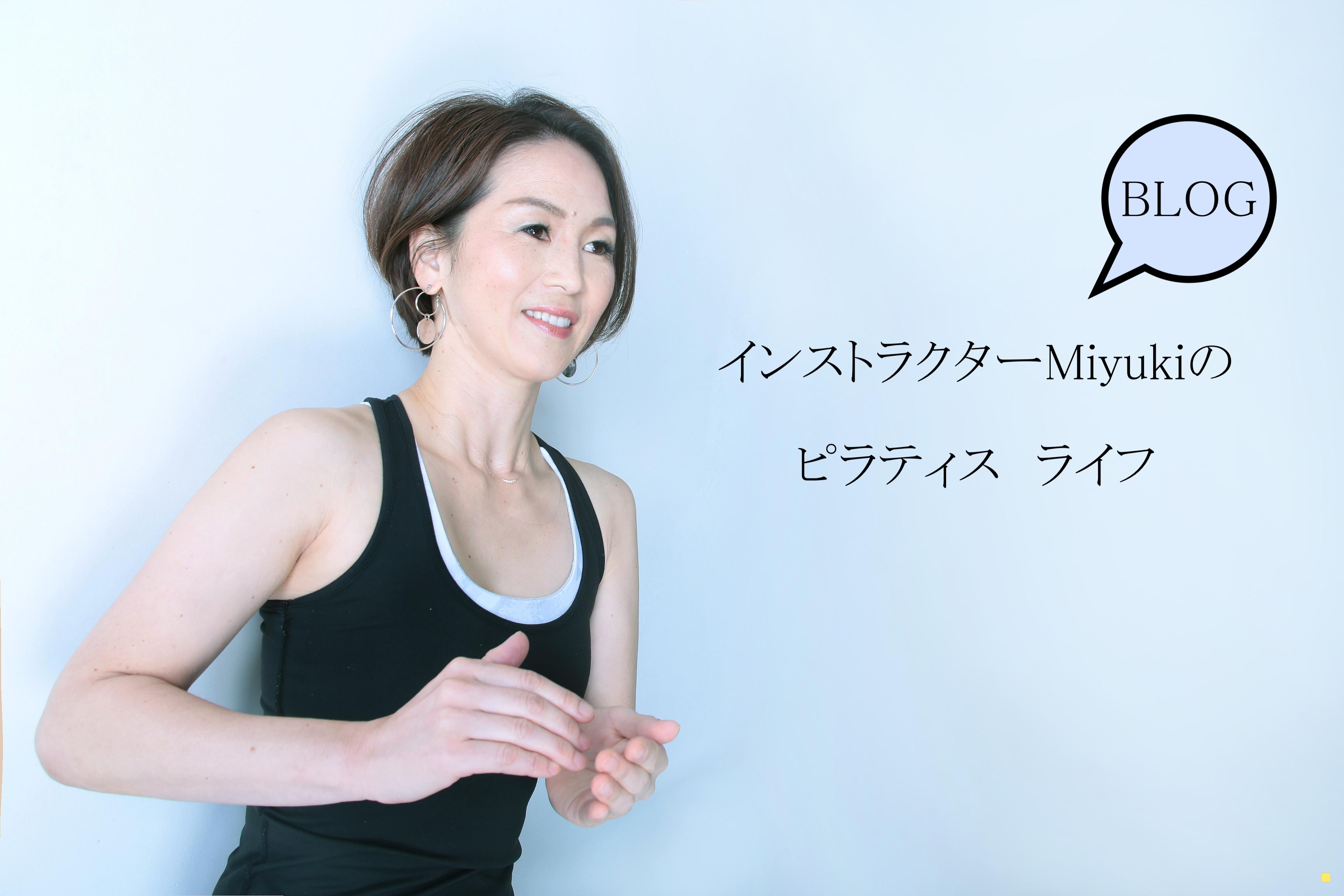 インストラクターMiyukiのピラティスライフ